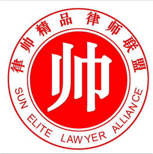 孙中伟律师